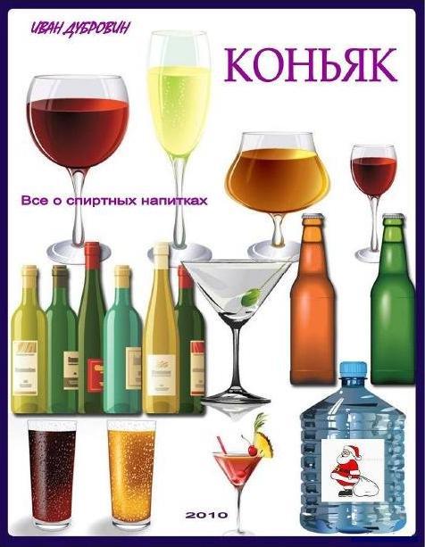 Иван дубровин всё о спиртных напитках